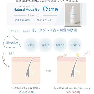 Пилинг для лица Cure Natural Aqua Gel